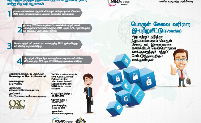 GST-tamil_0_Page_1