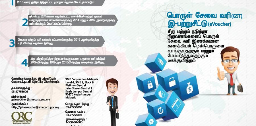 GST-EVOUCHER BROCHURE (Tamil)